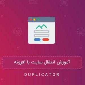 آموزش انتقال سایت به روش اسان